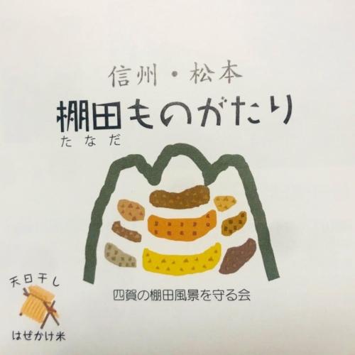 四賀の棚田風景を守る会発足!